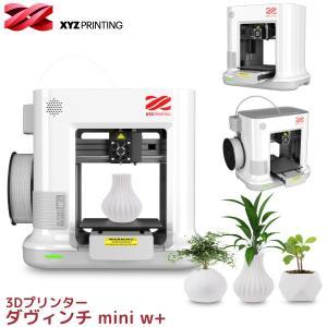 XYZプリンティングジャパン 3Dプリンター ダヴィンチ mini w+ 3FM3WXJP00H プ...