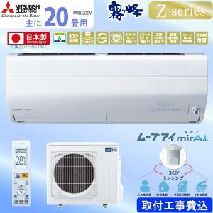 三菱電機 ルームエアコン 霧ヶ峰 MSZ-ZW6319S-W 主に 20畳用 6.3kw Zシリーズ...