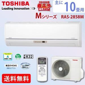 東芝 TOSHIBA ルームエアコン Mシリーズ RAS-2858M-W ムーンホワイト 10畳用 単相100V