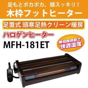 送料無料 メトロ電気工業 ハロゲンフットヒーター MFH-1...