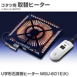 こたつヒーター メトロ電気工業 U字型石英管ヒーター MSU-601E(K)ユアサこたつ推奨機器 こたつ ヒーター コタツヒーター 送料無料