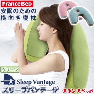 フランスベッド 横向き寝まくら スリープバンテ...の関連商品6