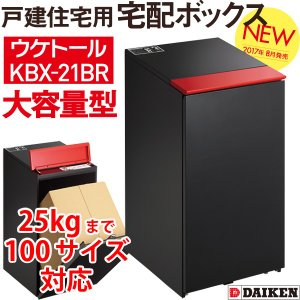 (代引・同梱不可)ダイケン 戸建て住宅用 大容量型 宅配ボックス ウケトール KBX 21BR