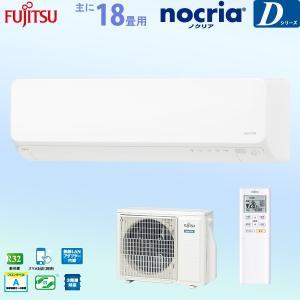 富士通ゼネラル ルーム エアコン ノクリア nocria AS-D56J2-W 主に 18畳用 5....