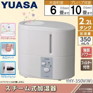 加湿器 YHY-350V(W) スチーム式加湿器で衛生的に加湿 木造和室6畳/プレハブ洋室10畳まで...
