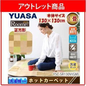 ユアサプライムス/YUASA  ホットカーペット 1畳 YSC-SR130V-GM 130×130c...