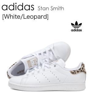 adidas アディダス STANSMITH WHITE Leopard  スタンスミス ホワイト レオパード ヒョウ柄 DA9274...