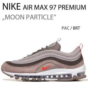 NIKE AIR MAX 97 PREMIUM MOON PARTICLE ナイキ エアマックス 312834-205|a-dot