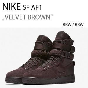 NIKE SF AF1 VELVET BROWN / スペシャルフィールド エアフォース1 ベルベット ブラウン 864024-203|a-dot
