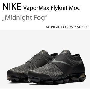 NIKE AIR VAPORMAX FLYKNIT MOC / M.FOG ベイパーマックス AH3397-013|a-dot