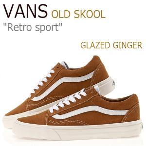 VANS バンズ オールドスクール OLD SKOOL RETRO SPORT レトロ スポーツ G...