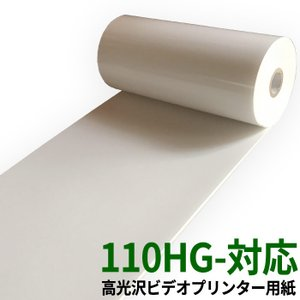 光沢ビデオプリンター用紙 UPP-110HG対応 互換品 医療用 メディカルプリンター用紙|a-e-shop925