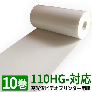 光沢ビデオプリンター用紙 10巻セット UPP-110HG対応 互換品 医療用 メディカルプリンター用紙|a-e-shop925