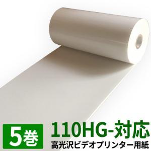 光沢ビデオプリンター用紙 5巻セット UPP-110HG対応 互換品 医療用 メディカルプリンター用紙|a-e-shop925