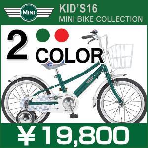 ミニ KID'S16 子供用自転車 レッドorグリーン|a-e-shop925
