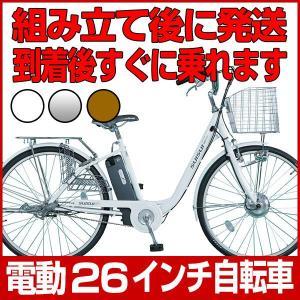 電動自転車 26インチ 電動アシスト自転車 SUISUI|a-e-shop925