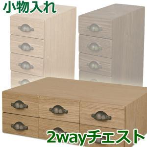 チェスト コスメ 小物入れ 木製 小物整理や収納に BOX 縦 横 小分け 小さい 引出し 積み重ね 木箱 隙間家具 インテリア ミニチュア家具 a-e-shop925