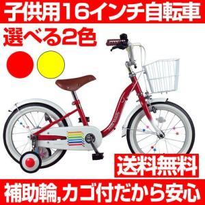 子供用自転車 16インチ 補助輪付 パンゲア 幼児用自転車|a-e-shop925
