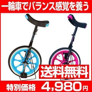 16インチ、18インチ 一輪車 UNI パンゲア|a-e-shop925