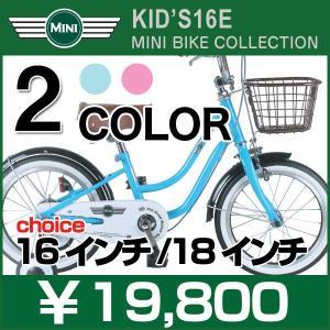 16インチ、18インチ ミニ MINI KID'S 子供用自転車 ピンクorブルー|a-e-shop925