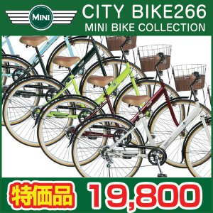 MINIシティーバイク266 ミニ 26インチ自転車|a-e-shop925