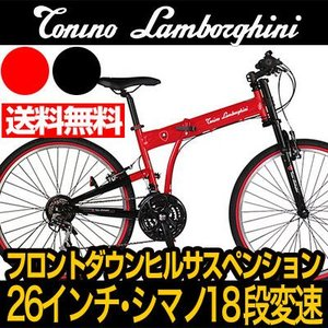 ランボルギーニ 自転車 26インチ FDB-ATB2618D/H Fサス|a-e-shop925