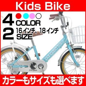 パンゲア ピーチ16 ピーチ18 幼児用自転車 16インチ 子供用自転車 キッズバイク|a-e-shop925
