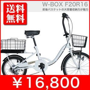 折りたたみ自転車 W-BOX パンゲア ダブルボックス 前20インチ 後16インチ 大型バスケット付|a-e-shop925
