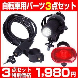 自転車 LED ライト リア用 テールライト 鍵 ロック 3点セット|a-e-shop925