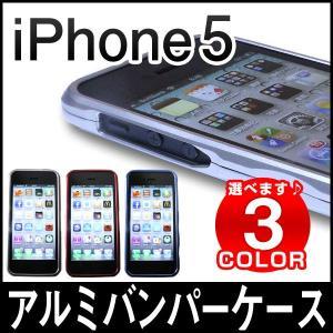 iphone5 ケース アルミ バンパー|a-e-shop925