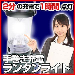 手巻き充電ランタンライト LED4球使用 手回し充電ランタンライト|a-e-shop925