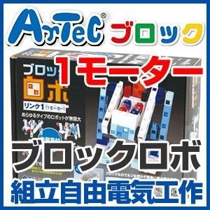 ブロックで電子ロボット 夏休みの自由研究にロボット工作 ロボットブロックロボリンク1|a-e-shop925