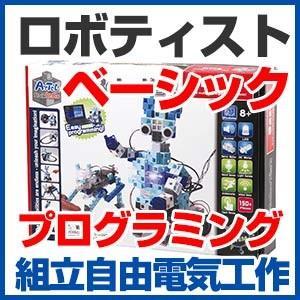 ロボティスト ベーシック ブロックロボット製作キット プログラミング制御|a-e-shop925