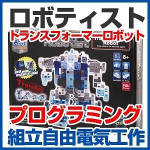 ロボティスト トランスフォマ−ロボ ブロックロボット製作キット プログラミング制御|a-e-shop925