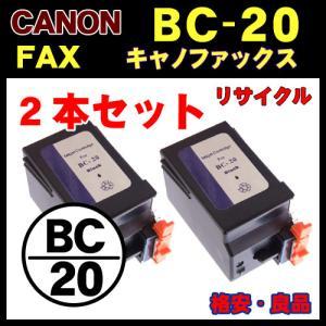 2本セット BC-20 キャノン インク BC20|a-e-shop925
