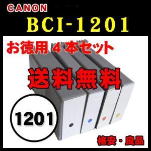 【残量表示OK】お徳用キャノン(CANON) BCI-1201の4本セット 互換インク BCI1201 インクカートリッジ 業務用ランニングコスト削減に最適 a-e-shop925