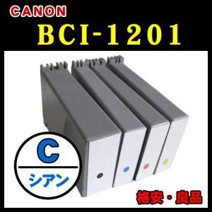 【残量表示OK】キャノン(CANON) BCI-1201C(シアン) 互換インク インクカートリッジ 業務用ランニングコスト削減に最適 a-e-shop925