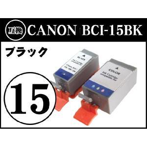 キャノン互換インク BCI-15BKブラック BCI-15|a-e-shop925