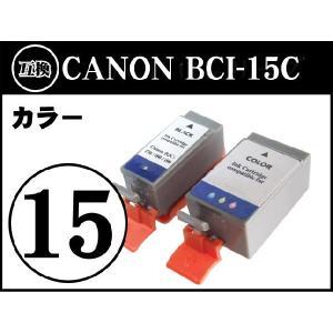 キャノン互換インク BCI-15Cカラー BCI-15|a-e-shop925