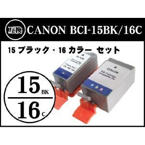 お徳用キャノン互換インク BCI-15BKブラック/BCI-16Cカラーのセット BCI-15 BCI-16|a-e-shop925