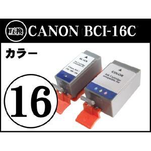 キャノン互換インク BCI-16Cカラー BCI-16|a-e-shop925
