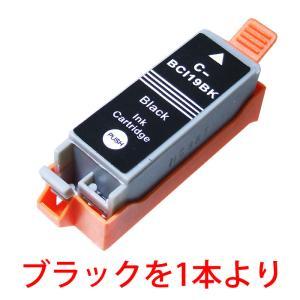 キャノン BCI-19BK ブラック 互換 インクカートリッジ|a-e-shop925