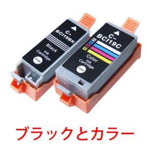 キャノン BCI-19BK ブラック BCI-19CLR カラー 互換 インクカートリッジ セット|a-e-shop925