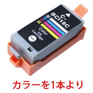 キャノン BCI-19CLR カラー 互換 インクカートリッジ|a-e-shop925