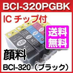 BCI-320PGBK (顔料系ブラック) キャノン互換インク|a-e-shop925