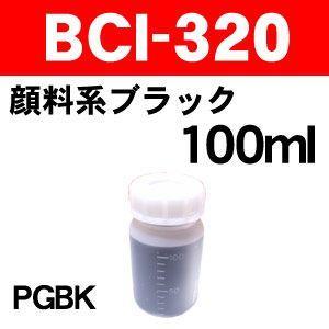 お得100ml BCI-320PGBK顔料 キャノン 詰め替えインク BCI-320BK ブラック 詰め替え インク|a-e-shop925