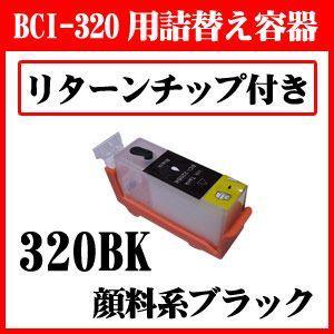 CANON BCI-320BK用 詰替え用インクカートリッジ 専用スポイド付 残量表示OK(リターンチップ付)カートリッジのみでインクは別売り|a-e-shop925