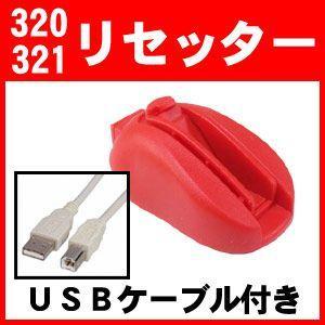 リセッター キャノン BCI-320 BCI-321 用|a-e-shop925