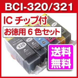 BCI-321+320/6MP キャノン互換インク 6色セット|a-e-shop925