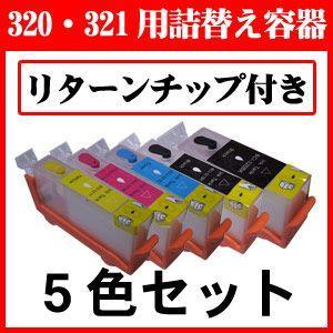 CANON BCI-320 BCI-321用 詰替え用インクカートリッジ5色分5本セット 専用スポイド付残量表示OK(リターンチップ付)カートリッジのみでインクは別売り|a-e-shop925
